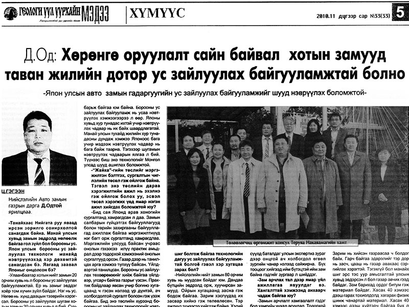 モンゴル農業新聞